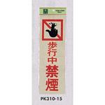 表示プレートH 禁煙標識 反射シート+ABS樹脂 表示:歩行中禁煙 (PK310-15)