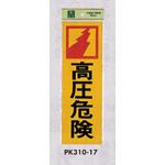 表示プレートH 反射シート+ABS樹脂 表示:高圧危険 (PK310-17)