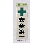 表示プレートH 反射シート+ABS樹脂 表示:安全第一 (PK310-22)