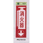 表示プレートH 火気関係標識 反射シート+ABS樹脂 表示:消火器 (下矢印) (PK310-23)