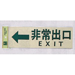 表示プレートH 反射シート+ABS樹脂 ヨコ書き 表示:非常出口 EXIT 右矢印 (PK310-27)