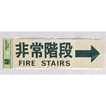表示プレートH 反射シート+ABS樹脂 ヨコ書き 表示:非常階段 FIRE STAIRS 右矢印 (PK310-31)