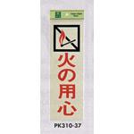 表示プレートH 火気関係標識 反射シート+ABS樹脂 表示:火の用心 (PK310-37)