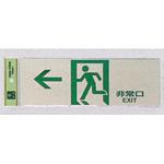 表示プレートH 反射シート+ABS樹脂 ヨコ書き 表示:非常口マーク 左矢印 (PK310-43)