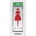 表示プレートH トイレ表示 アルミ特殊仕上げ+アクリル黒 表示:女子用 (PL340-4)