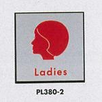 表示プレートH トイレ表示 アルミ特殊仕上げ+アクリル黒 150×150mm 表示:女性用 (PL380-2)