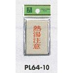 表示プレートH ドアサイン 角型 アルミ特殊仕上げ 表示:熱湯注意 (PL64-10)