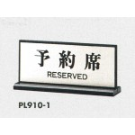表示プレートH 卓上サイン 表示・仕様:予約席・両面 (PL910-1)