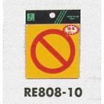 表示プレートH 反射シール 表示:禁止マーク (RE808-10)