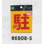 表示プレートH 反射シール 表示:駐 (RE808-5)