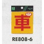 表示プレートH 反射シール 表示:車 (RE808-6)