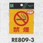 表示プレートH 反射シール ピクトサイン 表示:禁煙マーク+禁煙 (RE809-3)