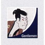 表示プレートH トイレ表示 陶磁器製 和柄マーク 表示:男子 (SCP-1)