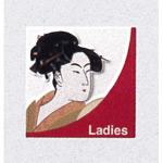 表示プレートH トイレ表示 陶磁器製 和柄マーク 表示:女子 (SCP-2)