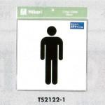 表示プレートH ピクトサイン 点字付 表示:トイレマーク男子 (TS2122-1)