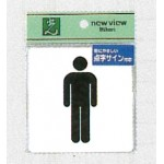 表示プレートH ピクトサイン アクリル 表示:トイレ表示 男子 (TS514-1)