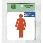 表示プレートH ピクトサイン アクリル 表示:トイレ表示 女子 (TS514-2)