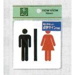 表示プレートH ピクトサイン アクリル 表示:トイレ表示 男女 (TS514-3)