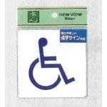 表示プレートH ピクトサイン アクリル 表示:身体障害者 (TS514-4)