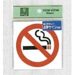 表示プレートH ピクトサイン アクリル 表示:禁煙 (TS514-5)