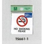 表示プレートH 点字付ドアサイン 角型 アクリル 禁煙 NO SMOKING PLEASE (TS661-1)