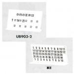 表示プレートH 「今月の定休日」(数字・曜日マグネット付) 仕様:卓上 (UB903-2)