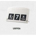 表示プレートH 卓上カレンダー (UB906)