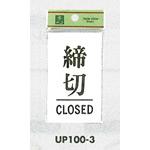 表示プレートH ドアサイン 角型 アクリルホワイト 表示:締切 CLOSED (UP100-3)