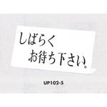 表示プレートH 卓上サイン アクリルホワイト 表示:しばらくお待ち下さい。 (UP102-5)
