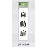 表示プレートH ドアサイン 140mm×40mm アクリル 表示:自動扉 (UP144-9)