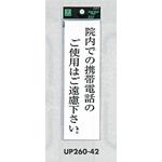 表示プレートH サインプレート アクリル 表示:院内での携帯電話のご使用は… (UP260-42)