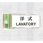 表示プレートH トイレ表示 アクリル 表示:洋式 LAVATORY (UP370-5)