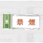 表示プレートH アクリル 表示:禁煙 (UP370-6) (EUP370-6)