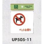 表示プレートH ピクトサイン アクリル 表示:ペットお断り (UP505-11)