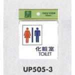 表示プレートH ピクトサイン アクリル 化粧室TOILET カラー:赤・青<UP505-3> (EUP505-3)