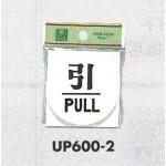 表示プレートH ドアサイン 丸型 アクリル 表示:引 PULL (UP600-2)