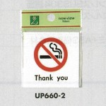 表示プレートH ピクトサイン 角型 アクリル 表示:禁煙 Thank you (UP660-2)