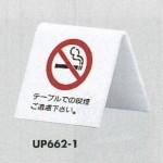 表示プレートH 卓上ピクトサイン 山型 アクリル 表示:禁煙 テーブルでの喫煙…(UP662-1) (UP662-1)