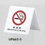 表示プレートH 卓上ピクトサイン  アクリル 表示:禁煙席(UP662-3) (22113-1*)