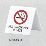 表示プレートH 卓上ピクトサイン  アクリル 表示:禁煙 NO SMOKING…(UP662-4) (22113-2*)