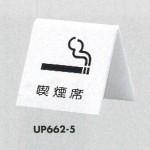 表示プレートH 卓上ピクトサイン  アクリル 表示:喫煙席(UP662-5) (22113-3*)