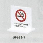 表示プレートH 卓上ピクトサイン T字タイプ アクリル 表示:禁煙 テーブルでの喫煙… (UP663-1)