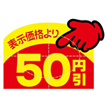 23-605 アドポップ 値引シール 50円引 (23-605**)