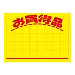 11-1132 黄ポスター 大 お買得品 (11-1132*)