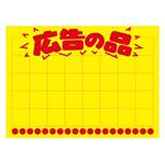 11-1134 黄ポスター 大 広告の品 (11-1134*)