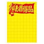 黄ポスター 11-1786 お買得品 (21163***)