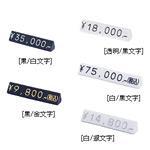ニュープライスキューブセット M 種別:黒/白文字 (07103WHT)