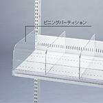 ビニングパーティション D250 (40462-1*)