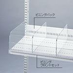 ビニングシステム W900用 フロント・セット (40461-1*)