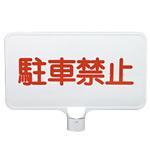 サインボード YMC-04 (A-2キャップ付) 駐車禁止 (42435***)